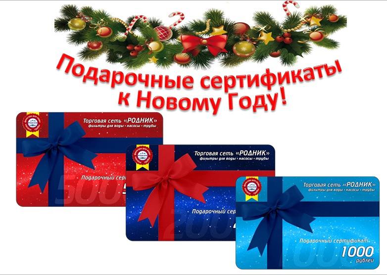 Новогодние подарки с сертификатом